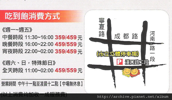 DM#30263,石頭_菜單,Menu,價目表,目錄,價錢,價格,價位,飲料單,網誌,食記,推薦#