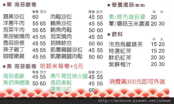 DM#30272,吃得巧-海苔飯卷_菜單,Menu,價目表,目錄,價錢,價格,價位,飲料單,網誌,食記,推薦#