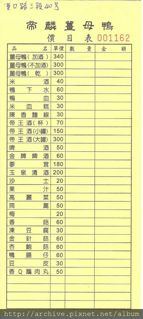 DM#30278,帝麟薑母鴨_菜單,Menu,價目表,目錄,價錢,價格,價位,飲料單,網誌,食記,推薦#