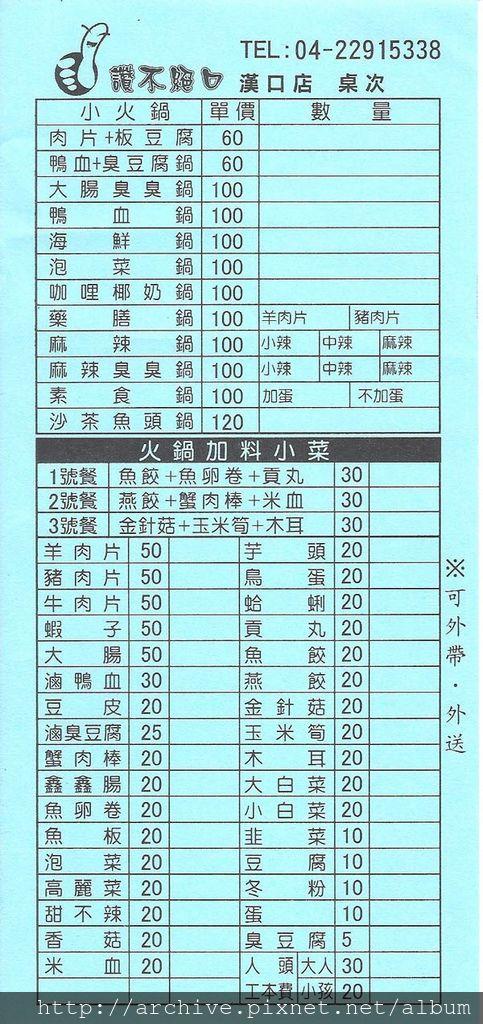 DM#30286,讚不絕口_菜單,Menu,價目表,目錄,價錢,價格,價位,飲料單,網誌,食記,推薦#