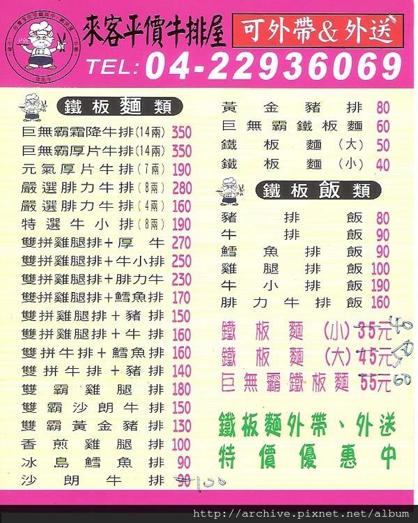 DM#30288,來客平價牛排屋_菜單,Menu,價目表,目錄,價錢,價格,價位,飲料單,網誌,食記,推薦#