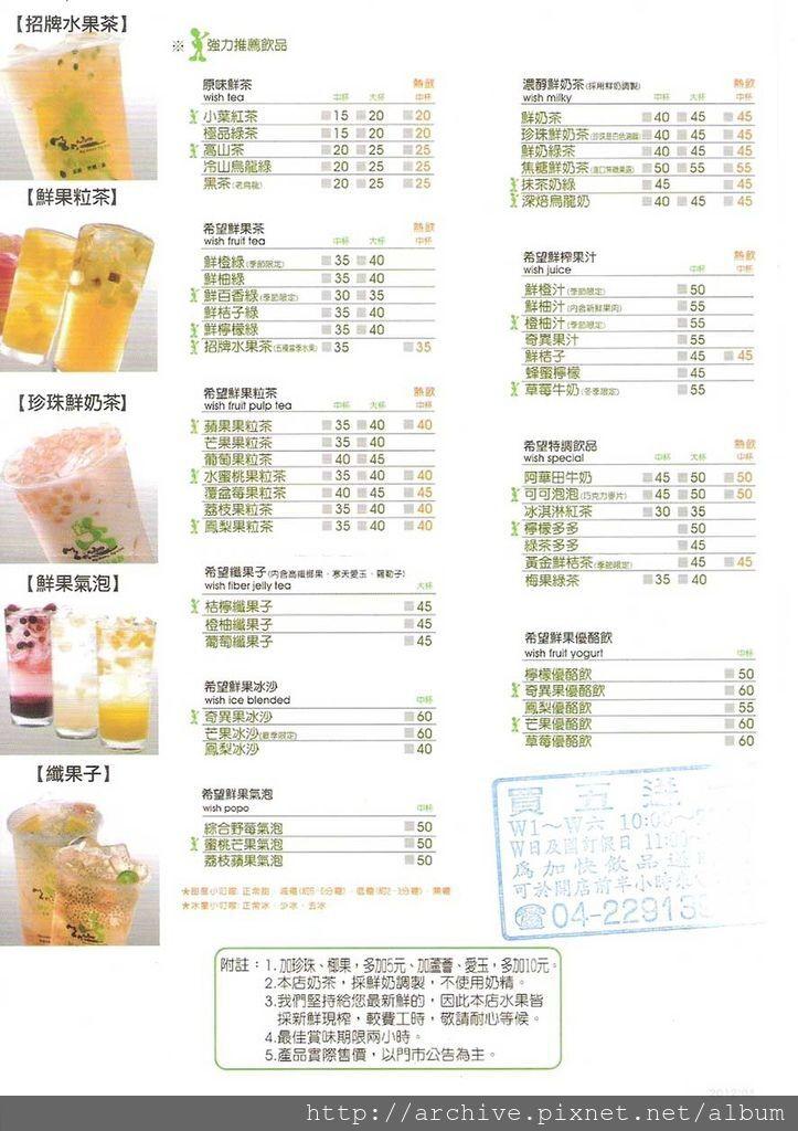DM#30294,Mr.Wish-水果‧天然‧茶_菜單,Menu,價目表,目錄,價錢,價格,價位,飲料單,網誌,食記,推薦#