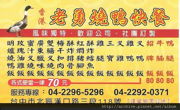 DM#30300,香港老勇燒鴨快餐_菜單,Menu,價目表,目錄,價錢,價格,價位,飲料單,網誌,食記,推薦#