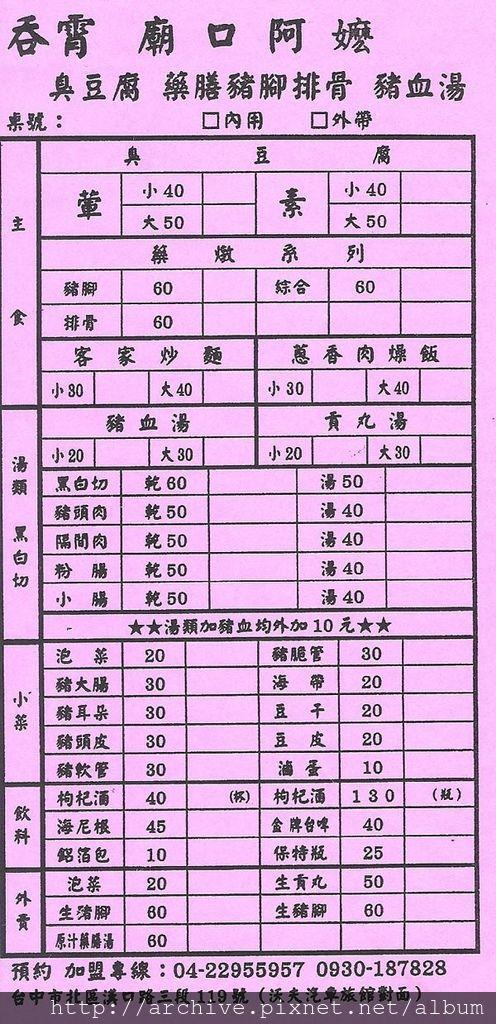 DM#30301,吞霄-廟口阿嬤_菜單,Menu,價目表,目錄,價錢,價格,價位,飲料單,網誌,食記,推薦#