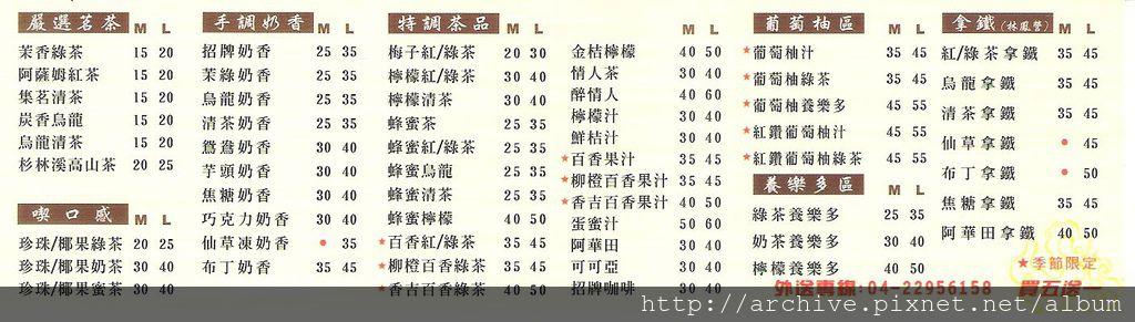 DM#30309,集茗園_菜單,Menu,價目表,目錄,價錢,價格,價位,飲料單,網誌,食記,推薦#