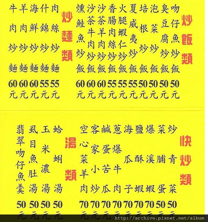 DM#30326,就愛炒飯_菜單,Menu,價目表,目錄,價錢,價格,價位,飲料單,網誌,食記,推薦#