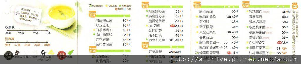 DM#30333,手作功夫茶_菜單,Menu,價目表,目錄,價錢,價格,價位,飲料單,網誌,食記,推薦#
