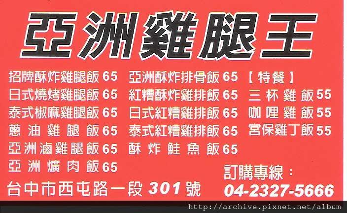 DM#30340,亞洲雞腿王_菜單,Menu,價目表,目錄,價錢,價格,價位,飲料單,網誌,食記,推薦#