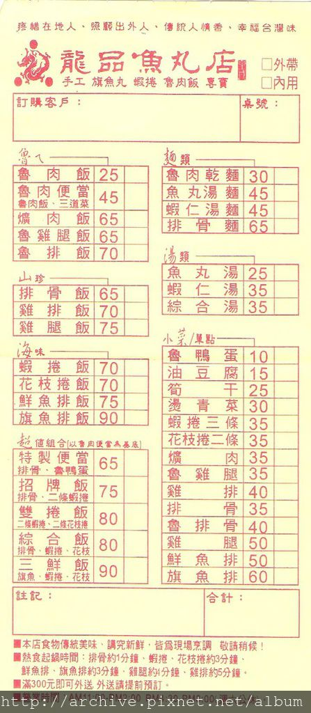 DM#30343,龍品魚丸店_菜單,Menu,價目表,目錄,價錢,價格,價位,飲料單,網誌,食記,推薦#