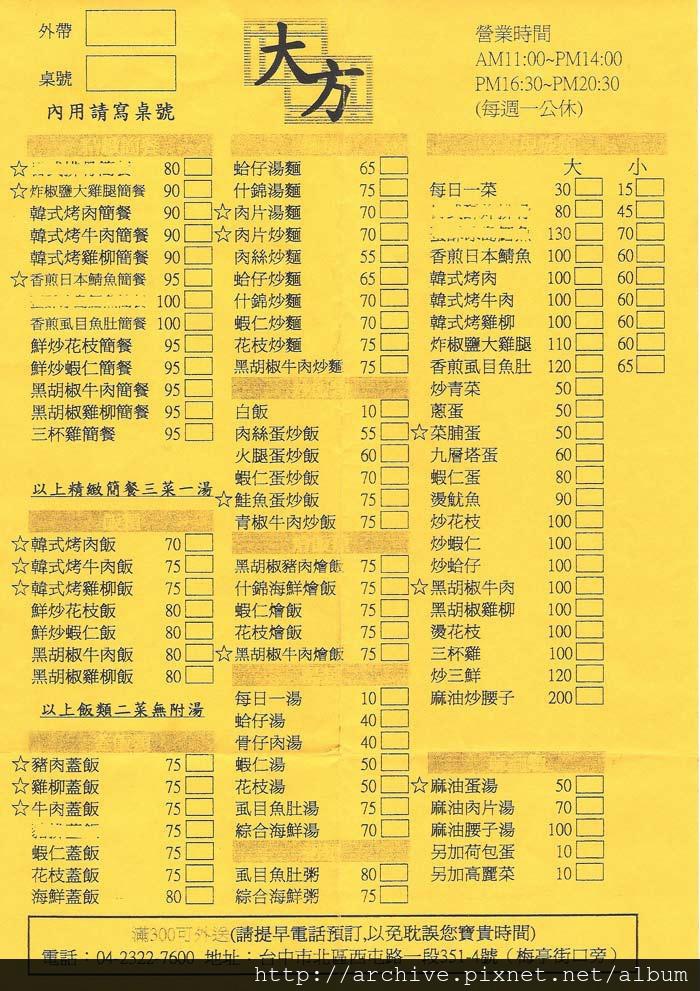 DM#30344,大方_菜單,Menu,價目表,目錄,價錢,價格,價位,飲料單,網誌,食記,推薦#