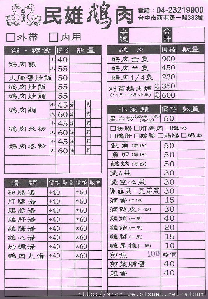 DM#30357,民雄鵝肉_菜單,Menu,價目表,目錄,價錢,價格,價位,飲料單,網誌,食記,推薦#