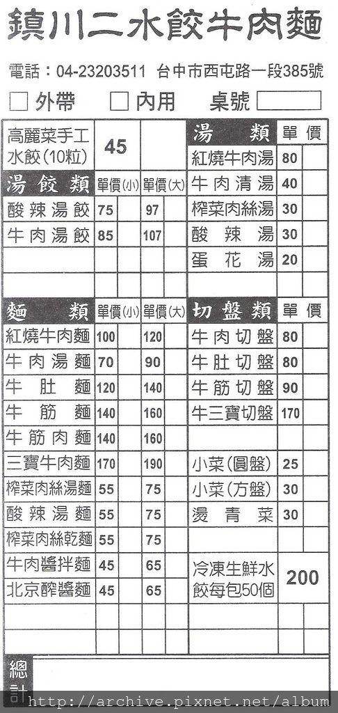DM#30358,鎮川二水餃牛肉麵_菜單,Menu,價目表,目錄,價錢,價格,價位,飲料單,網誌,食記,推薦#