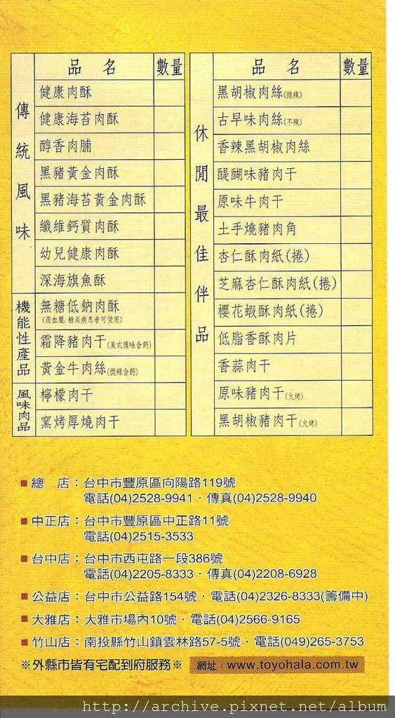 DM#30360,源味香_菜單,Menu,價目表,目錄,價錢,價格,價位,飲料單,網誌,食記,推薦.#