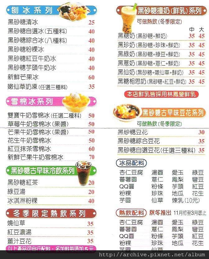 DM#30364,旺來黑砂糖剉冰_菜單,Menu,價目表,目錄,價錢,價格,價位,飲料單,網誌,食記,推薦#