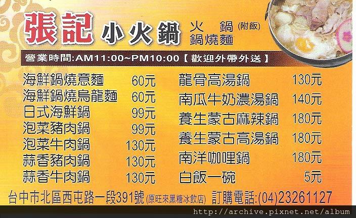 DM#30365,張記小火鍋_菜單,Menu,價目表,目錄,價錢,價格,價位,飲料單,網誌,食記,推薦#