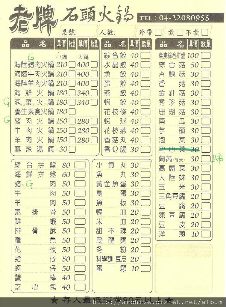 DM#30378,老牌石頭火鍋_菜單,Menu,價目表,目錄,價錢,價格,價位,飲料單,網誌,食記,推薦#