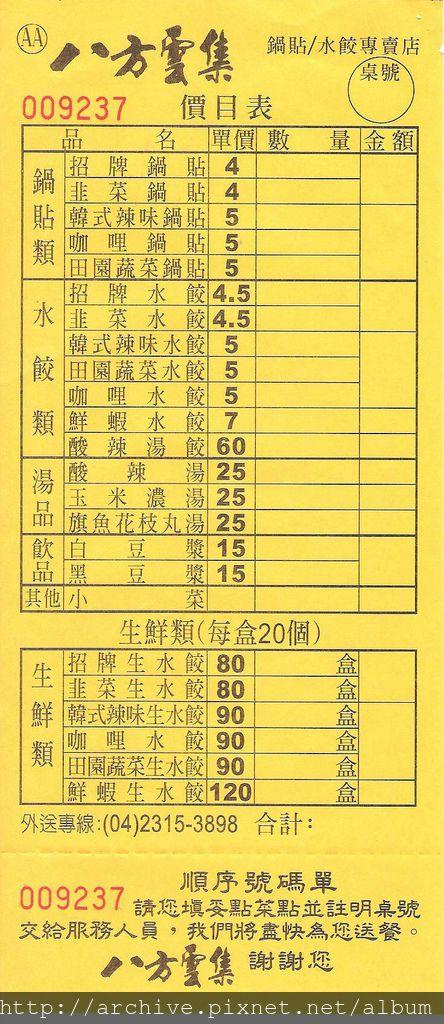 DM#30389,八方雲集_菜單,Menu,價目表,目錄,價錢,價格,價位,飲料單,網誌,食記,推薦#