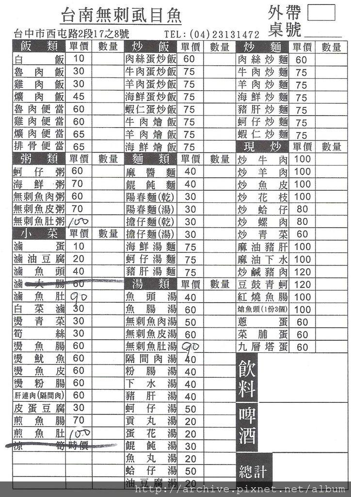 DM#30391,台南無刺虱目魚_菜單,Menu,價目表,目錄,價錢,價格,價位,飲料單,網誌,食記,推薦#
