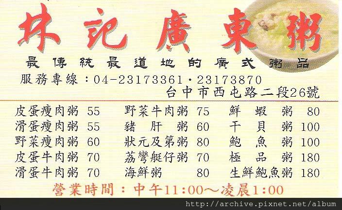 DM#30397,林記廣東粥_菜單,Menu,價目表,目錄,價錢,價格,價位,飲料單,網誌,食記,推薦#