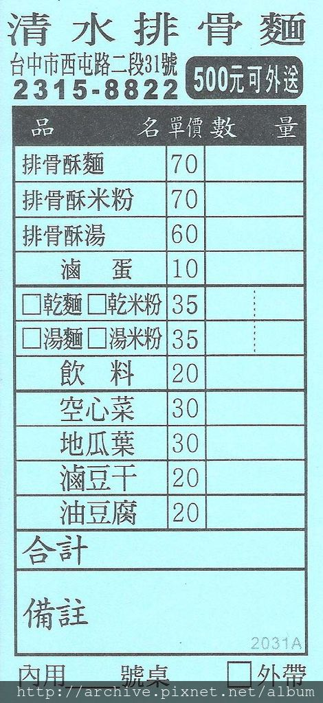 DM#30404,清水排骨麵_菜單,Menu,價目表,目錄,價錢,價格,價位,飲料單,網誌,食記,推薦#