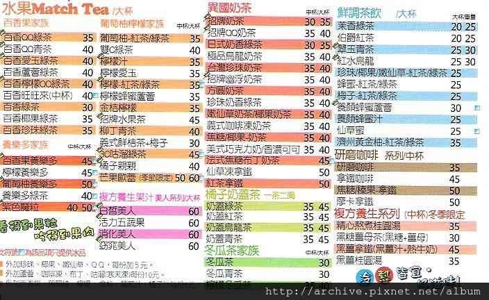 DM#30407,橘子工坊_菜單,Menu,價目表,目錄,價錢,價格,價位,飲料單,網誌,食記,推薦#