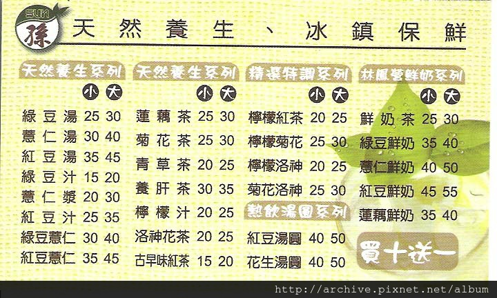 DM#30416,孫綠豆湯_菜單,Menu,價目表,目錄,價錢,價格,價位,飲料單,網誌,食記,推薦#