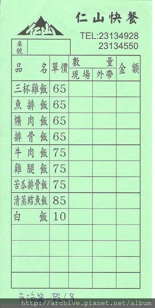 DM#30429,仁山快餐_菜單,Menu,價目表,目錄,價錢,價格,價位,飲料單,網誌,食記,推薦#