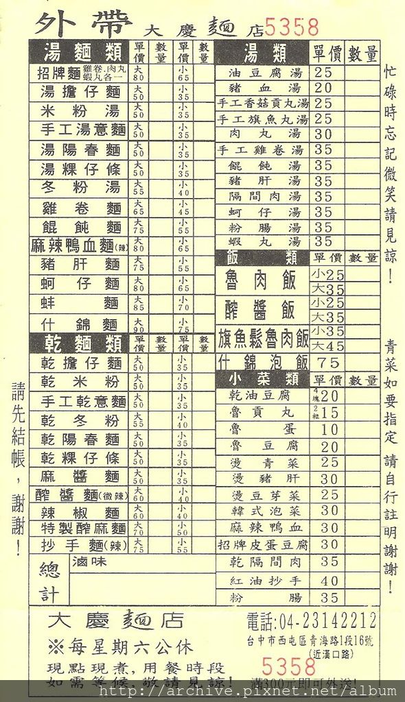 DM#30431,大慶麵店_菜單,Menu,價目表,目錄,價錢,價格,價位,飲料單,網誌,食記,推薦#
