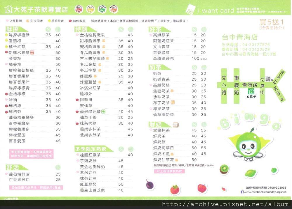 大苑子_菜單,Menu,價目表,目錄,價錢,價格,價位,飲料單,網誌,食記,推薦