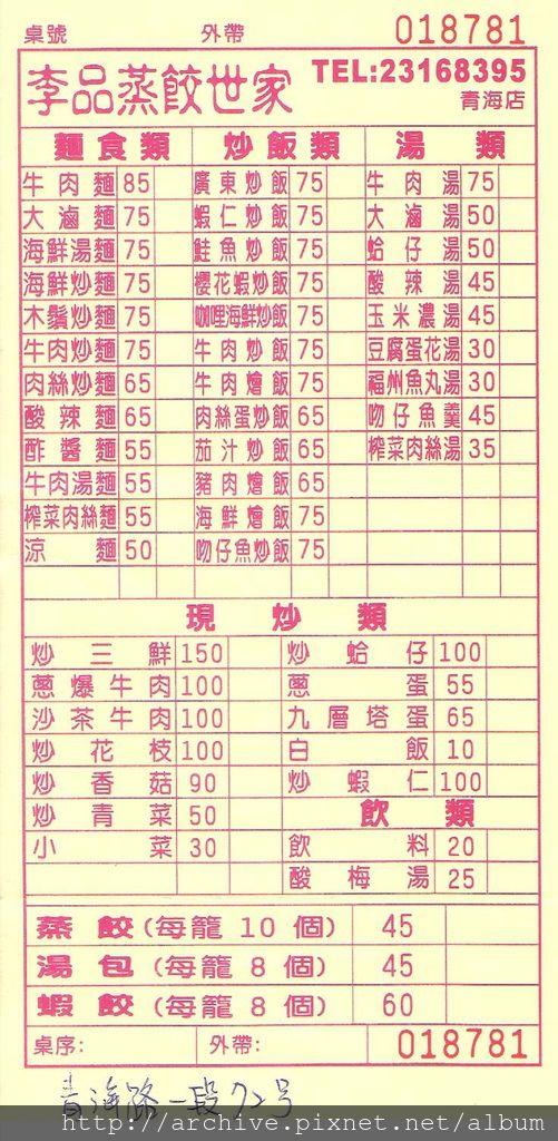 DM#30454,李品蒸飯世家_菜單,Menu,價目表,目錄,價錢,價格,價位,飲料單,網誌,食記,推薦#