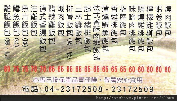 DM#30463,米的故鄉_菜單,Menu,價目表,目錄,價錢,價格,價位,飲料單,網誌,食記,推薦#