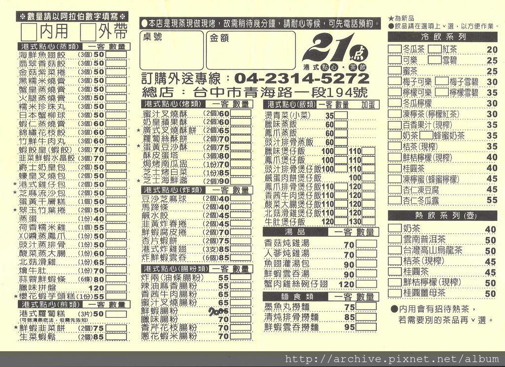 DM#30474,21點港式點心‧茶飲_菜單,Menu,價目表,目錄,價錢,價格,價位,飲料單,網誌,食記,推薦#