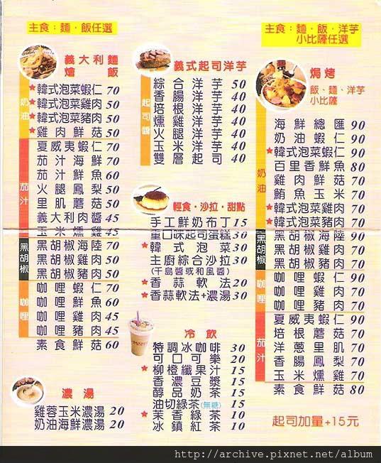 DM#30476,小順豐義式美食_菜單,Menu,價目表,目錄,價錢,價格,價位,飲料單,網誌,食記,推薦#