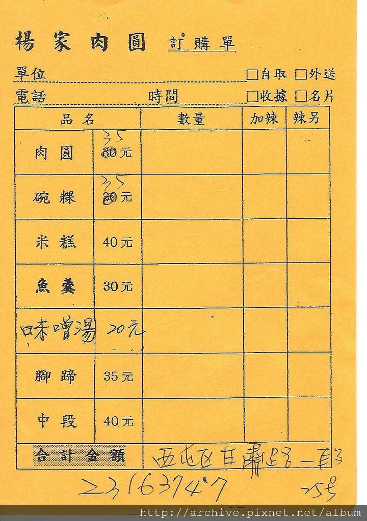DM#30483,楊家肉圓_菜單,Menu,價目表,目錄,價錢,價格,價位,飲料單,網誌,食記,推薦#