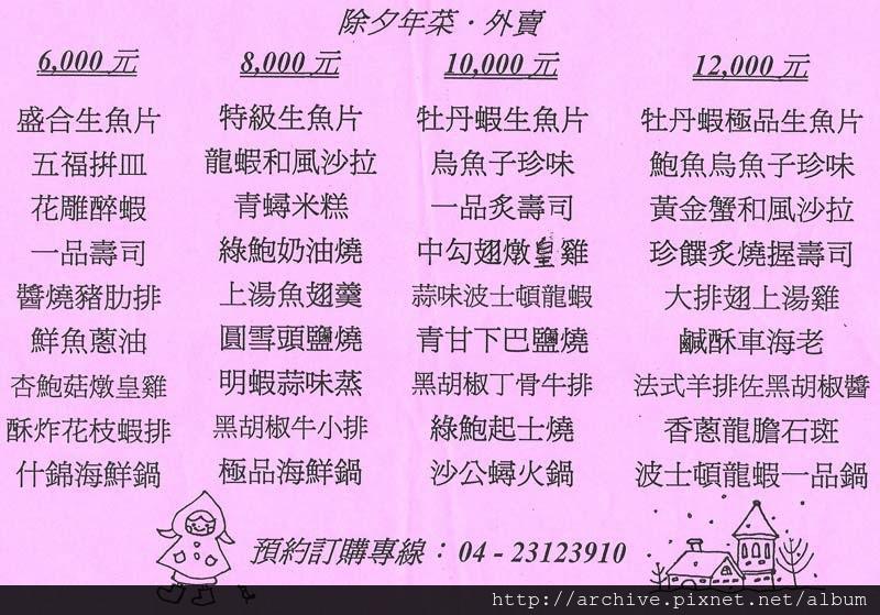 DM#30501,品福團圓年菜_菜單,Menu,價目表,目錄,價錢,價格,價位,飲料單,網誌,食記,推薦#