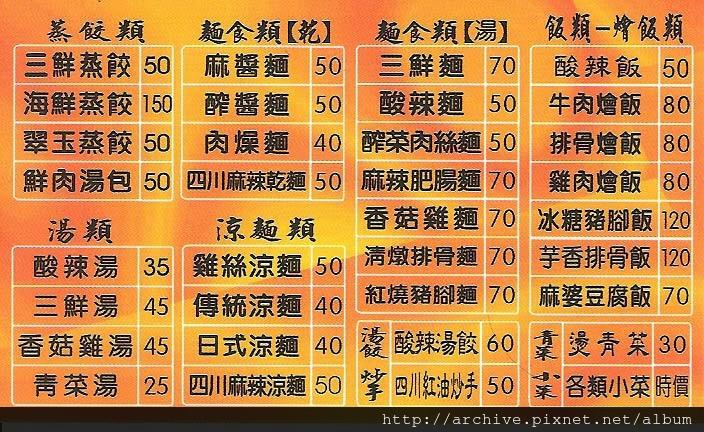 DM#30509,金御川_菜單,Menu,價目表,目錄,價錢,價格,價位,飲料單,網誌,食記,推薦#