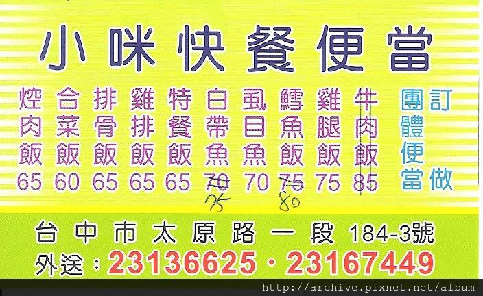 DM#30510,小咪快餐便當_菜單,Menu,價目表,目錄,價錢,價格,價位,飲料單,網誌,食記,推薦#