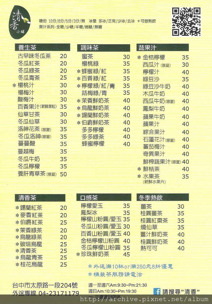 DM#30513,清香小舖_菜單,Menu,價目表,目錄,價錢,價格,價位,飲料單,網誌,食記,推薦#