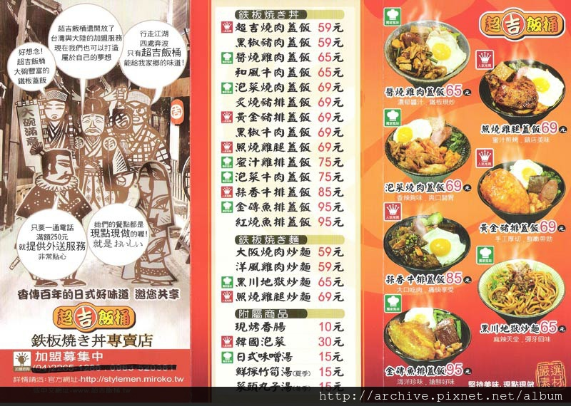 DM#30525,超吉飯桶_菜單,Menu,價目表,目錄,價錢,價格,價位,飲料單,網誌,食記,推薦#