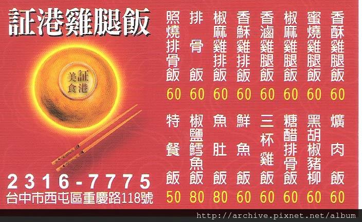 DM#30527,証港雞腿飯_菜單,Menu,價目表,目錄,價錢,價格,價位,飲料單,網誌,食記,推薦#