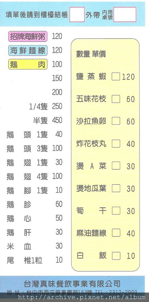 DM#30530,台灣真味海鮮粥‧切料_菜單,Menu,價目表,目錄,價錢,價格,價位,飲料單,網誌,食記,推薦#