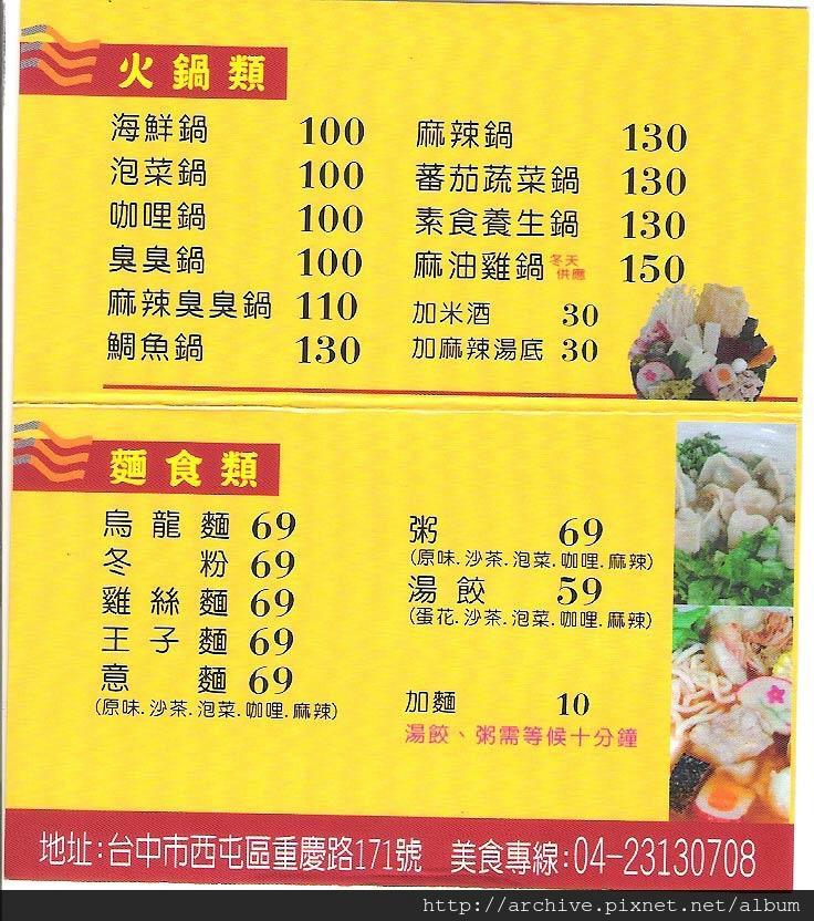 DM#30533,無鍋餘火鍋‧鍋燒麵_菜單,Menu,價目表,目錄,價錢,價格,價位,飲料單,網誌,食記,推薦#2