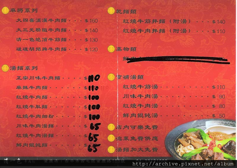 DM#30536,清一色牛肉麵_菜單,Menu,價目表,目錄,價錢,價格,價位,飲料單,網誌,食記,推薦#