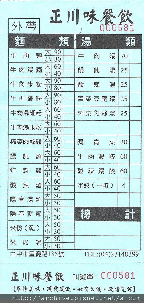 DM#30537,正川味餐飲_菜單,Menu,價目表,目錄,價錢,價格,價位,飲料單,網誌,食記,推薦#