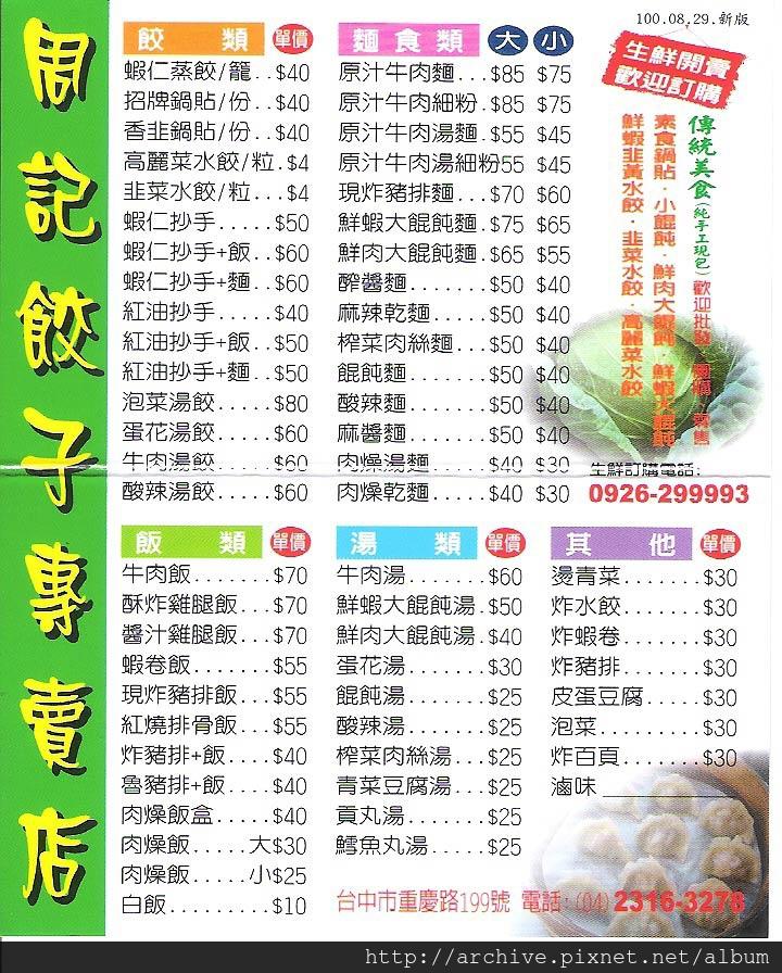 DM#30541,周記餃子專賣店_菜單,Menu,價目表,目錄,價錢,價格,價位,飲料單,網誌,食記,推薦#