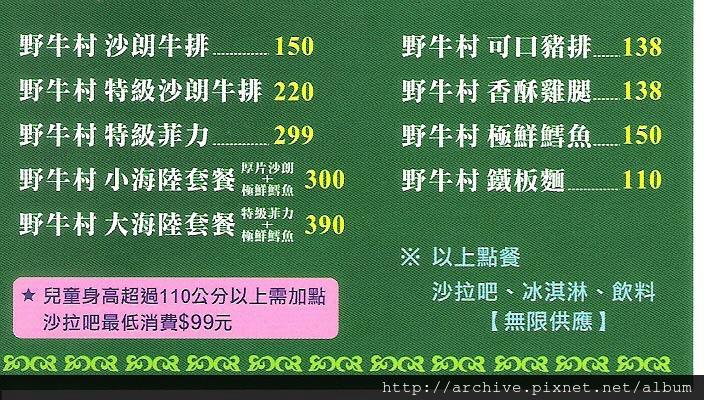 DM#30550,野牛村牛排館_菜單,Menu,價目表,目錄,價錢,價格,價位,飲料單,網誌,食記,推薦#