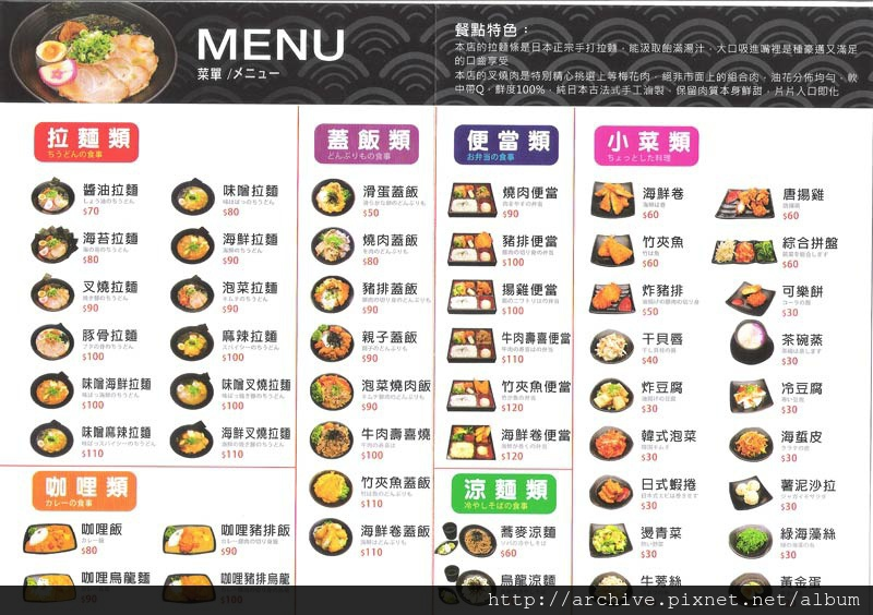 DM#30558,東京屋台拉麵_菜單,Menu,價目表,目錄,價錢,價格,價位,飲料單,網誌,食記,推薦#