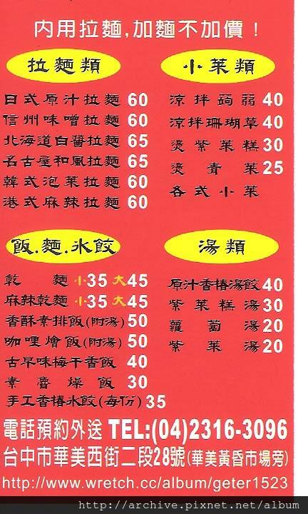 DM#30560,頤品素食拉麵_菜單,Menu,價目表,目錄,價錢,價格,價位,飲料單,網誌,食記,推薦#
