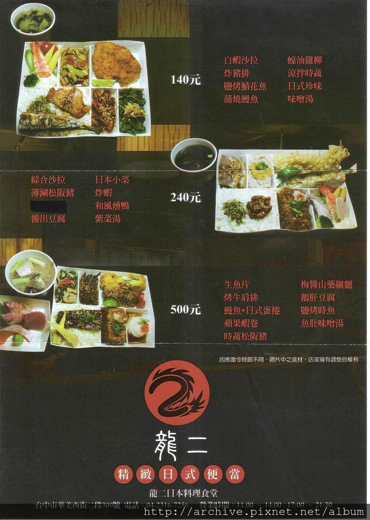 DM#30565,龍二日本料理食堂_菜單,Menu,價目表,目錄,價錢,價格,價位,飲料單,網誌,食記,推薦#1