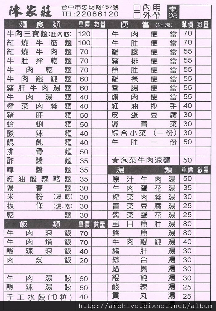 DM#30574,陳家莊_菜單,Menu,價目表,目錄,價錢,價格,價位,飲料單,網誌,食記,推薦#